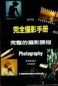 完全攝影手冊-完整的攝影課程