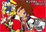 コミックスペシャルカレンダー2008 キングダムハーツ