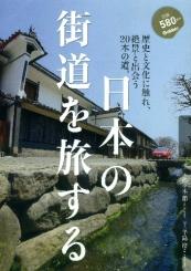 日本の街道を旅する