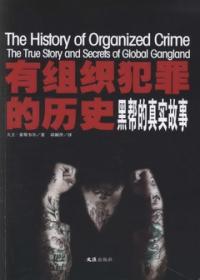 有組織犯罪的歷史︰黑幫的真實故事