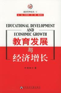 教育发展与经济增长