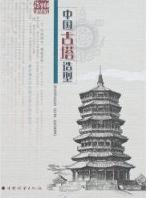 中国古塔造型