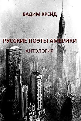 Russkie Poety Ameriki Antologia/ Russian Poets in America. Anthology)