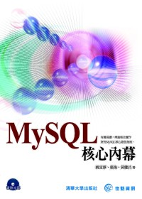 MySQL核心內幕