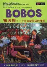 BOBOS布波族