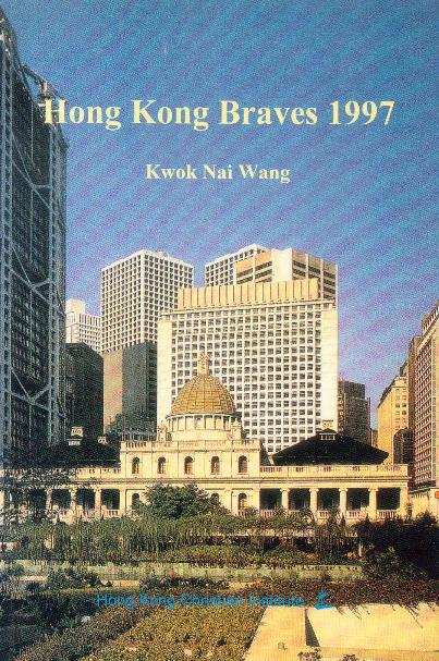 Hong Kong Braves 1997