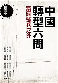 中國轉型六問