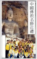 中國佛教名勝巡禮