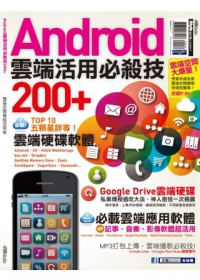 Android 雲端活用必殺技