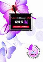 InDesign CS2 蝴蝶效IN