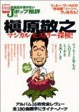 槙原敬之マジカル・ヒストリー探検!.