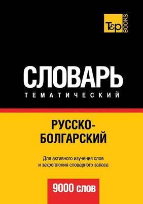 Russko-bolgarskij tematicheskij slovar' - 9000 slov - Bulgarian vocabulary for Russian speakers