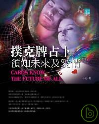 撲克牌占卜—預知未來及愛情