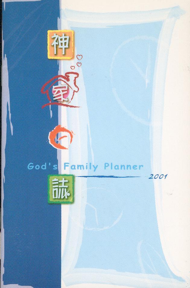 神家日誌2001