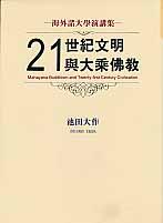 21世紀文明與大乘佛教