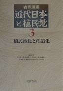 岩波講座近代日本と植民地 3 植民地化と産業化