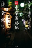 まぼろし闇市へ、ふたたび 続東京裏路地「懐」食紀行