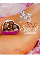 誘惑巧克力