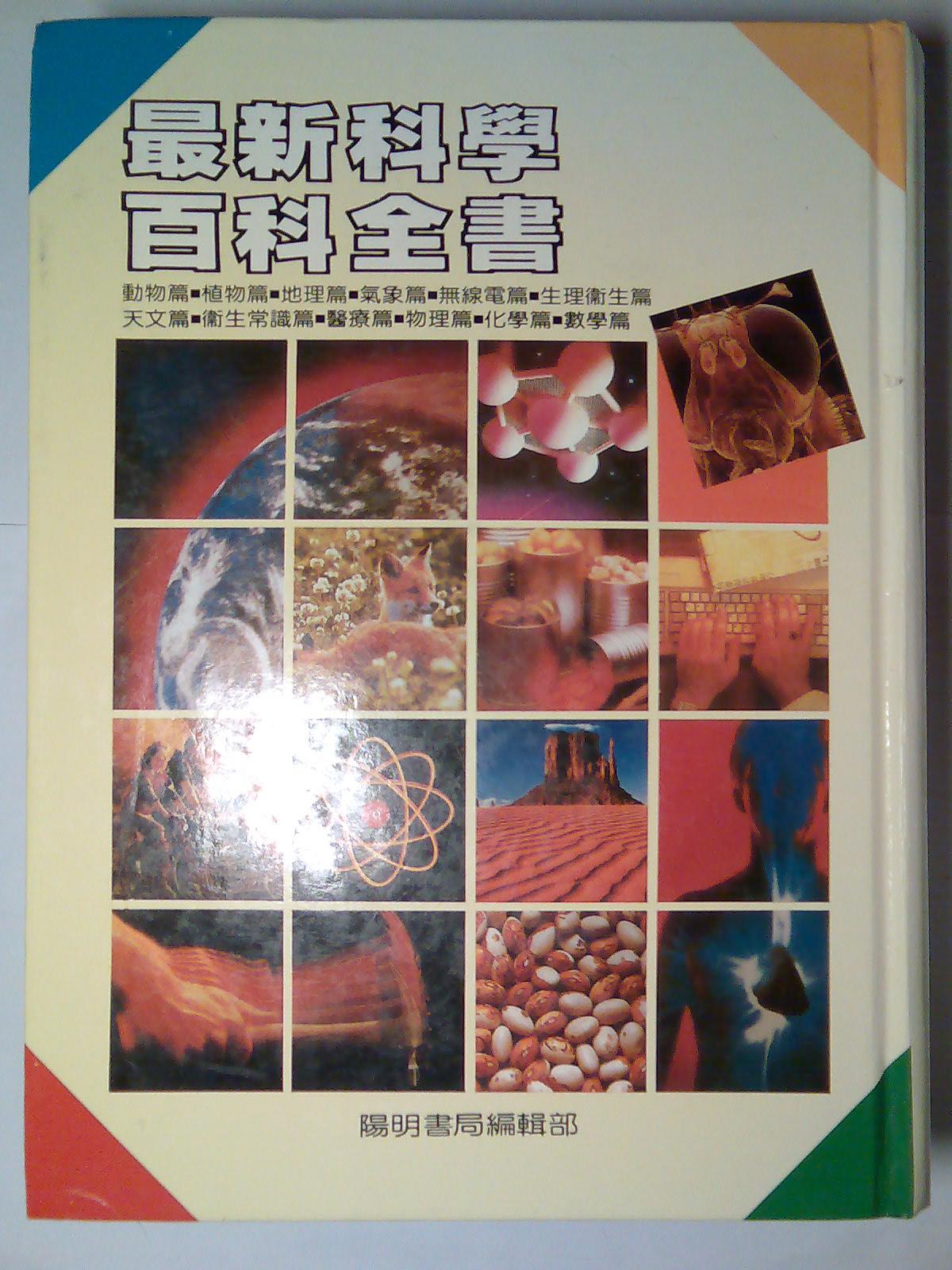 最新科學百科全書