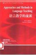 语言教学的流派