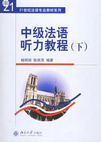 中级法语听力教程(下)(附CD光盘两张)