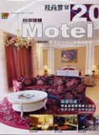 台中頂級MOTEL20選