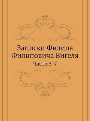 Zapiski Filipa Filipovicha Vigelya Chasti 5-7