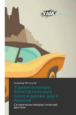 Udivitel'nye, blistatel'nye pokhozhdeniya dvukh Ayaksov
