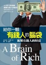 給你一顆有錢人的腦袋