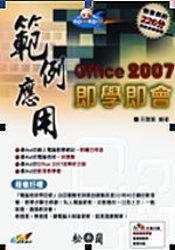 Office 2007 範例應用即學即會