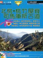 台灣高山全覽圖:北桃、桃竹屋脊、司馬庫斯古道