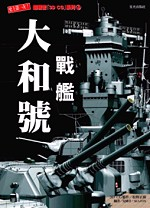 大和號戰艦