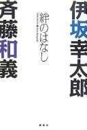 伊坂幸太郎×斉藤和義絆のはなし