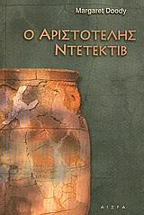 Ο Αριστοτέλης ντετέκτιβ