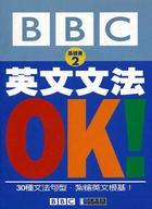 英文文法OK!