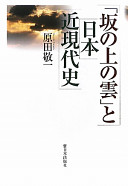 「坂の上の雲」と日本近現代史