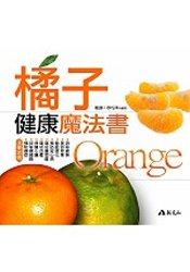 橘子健康魔法書