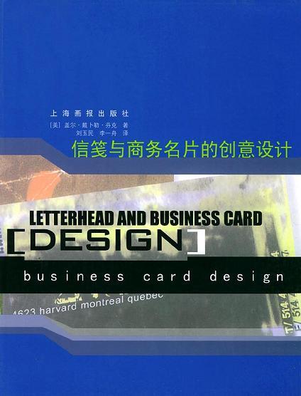 信笺与商务名片的创意设计