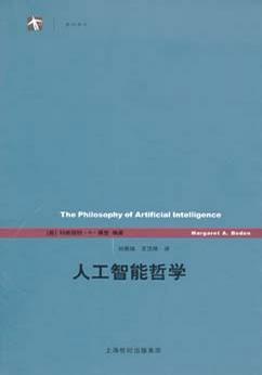 人工智能哲学