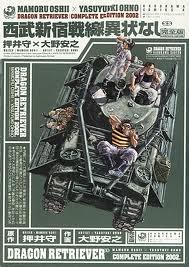 西武新宿戦線異状なし―完全版