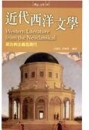 近代西洋文學: 新古典主義迄現代