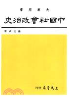 中國社會政治史(一)