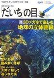 「だいち」の目―宇宙から写した世界の壮観・奇観 最新地球観測衛星