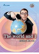 The World and I