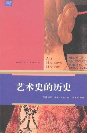 艺术史的历史