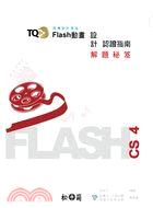 TQC  Flash動畫設計認證指南解題秘笈