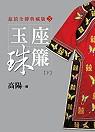 玉座珠簾(下)