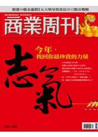 商業周刊 第1262期 2012/1/19