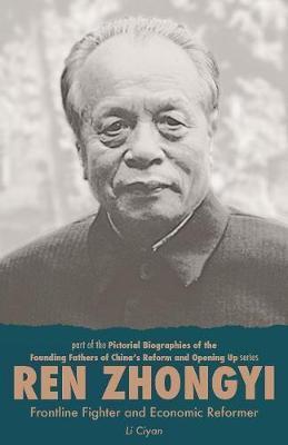 Ren Zhongyi
