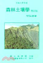 森林土壤學